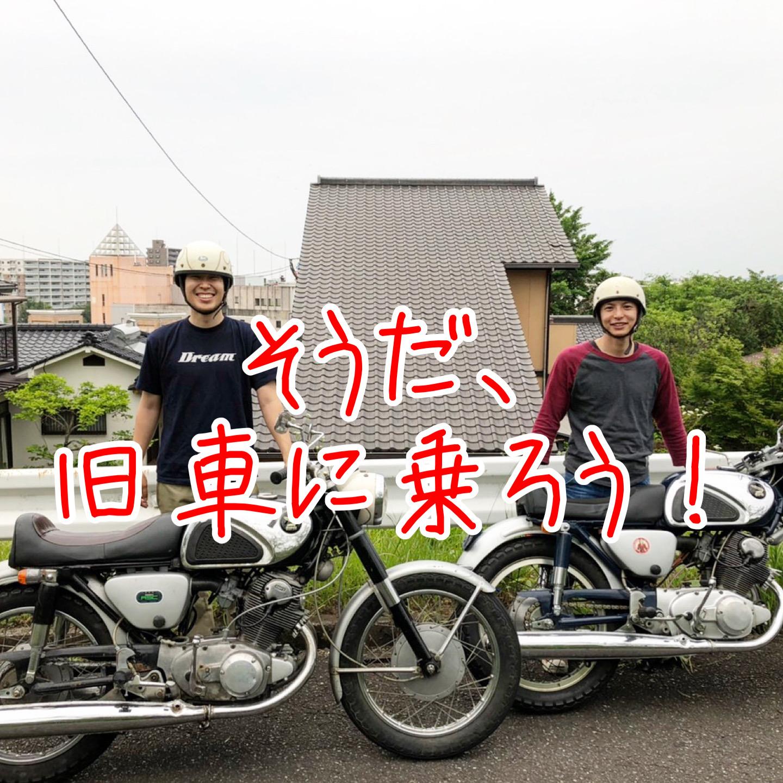 バイク 旧 車